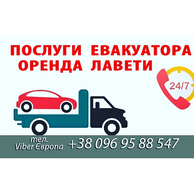 Towing service and rental lave